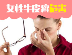 女性银屑病病发机制